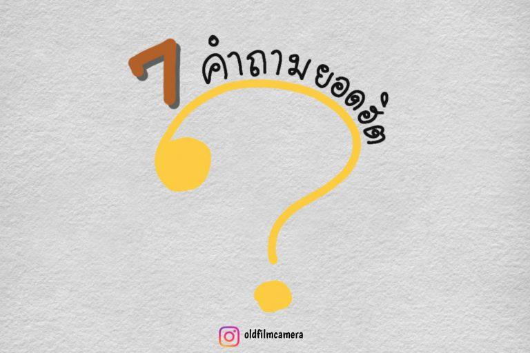 7 คำถามยอดฮิตมือใหม่หัดเล่นกล้องฟิล์ม