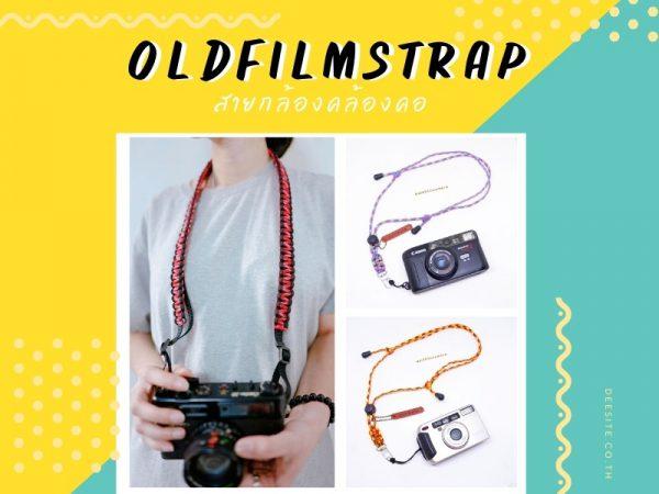 oldfilmstrap